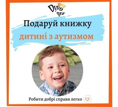 Подари книгу ребенку с аутизмом