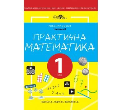 Практична  математика 1 КЛАС, робочий зошит, ІІ ЧАСТИНА. Перспектива 21-3