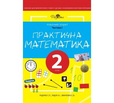 Практична математика 2 КЛАС, робочий зошит, І ЧАСТИНА. Перспектива 21-3