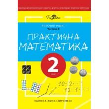 Практична математика 2 КЛАС, робочий зошит, ІІ ЧАСТИНА. Перспектива 21-3