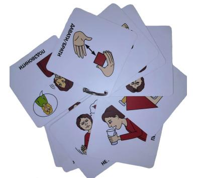 Карточки для коммуникации при нарушениях речи.