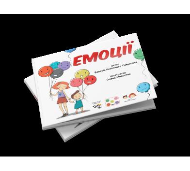 Емоції, книга для розвитку дітей з аутизмом (книга, укр.)