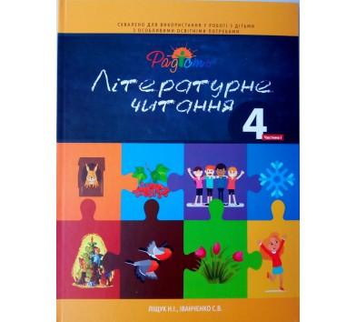 Літературне Читання підручник 4 клас, 1 частина, Перспектива 21-3