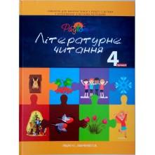 Літературне Читання підручник 4 клас, 2 частина, Перспектива 21-3