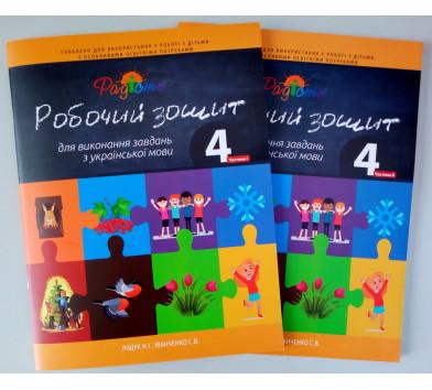 Робочий зошит з укр. мови комплект 4 клас, дві частини, Перспектива 21-3