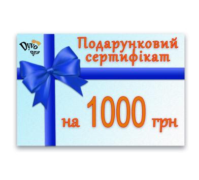 Сертификат на 1000 грн