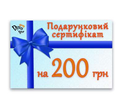 Сертификат на 200 грн