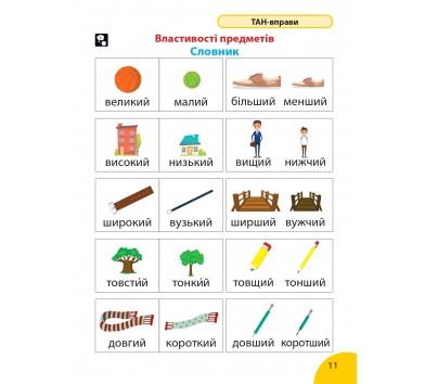 Практична математика 1 КЛАС, робочий зошит, І ЧАСТИНА. Перспектива 21-3
