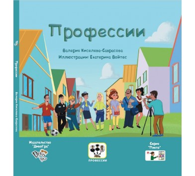 «Професії» (рос), книга з піктограмами для дітей з аутизмом та особливостями розвитку, соціальна історія.