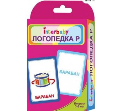 """Набір карток """"Логопедка Р"""" -Interbaby"""