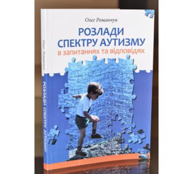 Розлади спектру аутизму в запитаннях та відповідях. Олег Романчук