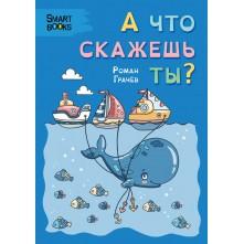 «А що скажеш ти?», (рос.) Роман Грачов, книга для дітей з дислексією