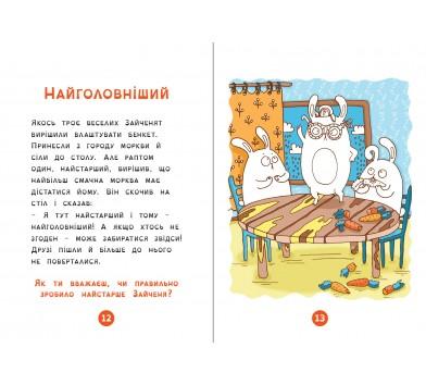 «А що скажеш ти?», (укр.) Роман Грачов, книга для дітей з дислексією