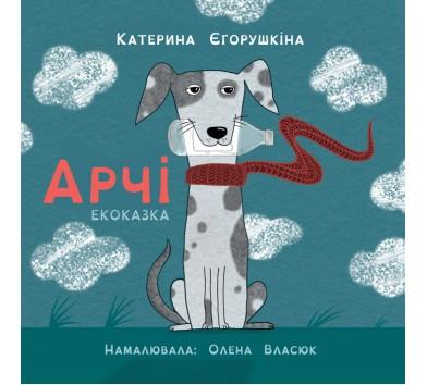 """""""Арчі"""", Катерина Єгорушкіна, книга для дітей з дислексією"""