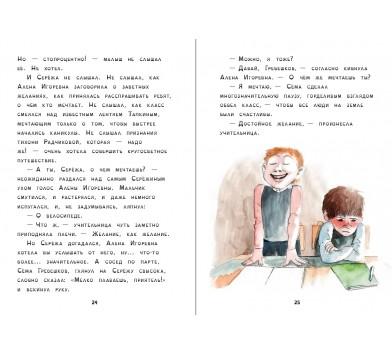 """""""Щоб усі були щасливі."""", (рос.) Ельвіра Смелік, книга для дітей з дислексією"""