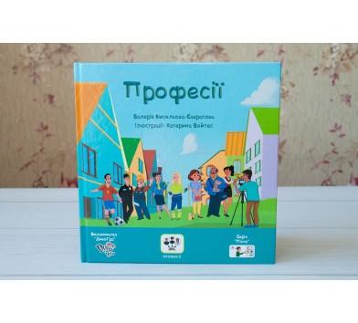 «Професії» (укр), книга з піктограмами для дітей з аутизмом та особливостями розвитку, соціальна історія.