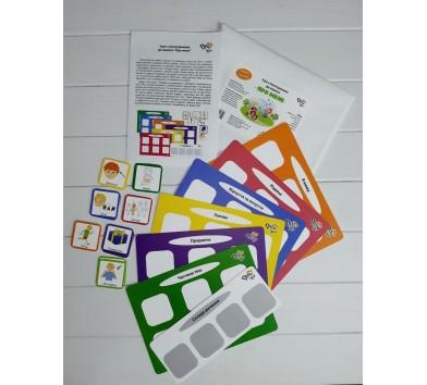 Набір карток «Ігри з піктограмами до зошита «Про мене»