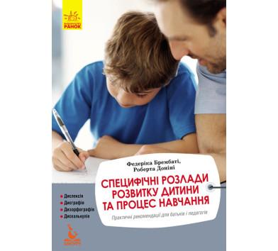 """Книга """"Специфічні розлади розвитку дитини та процес навчання"""" (укр.), Еріксон"""