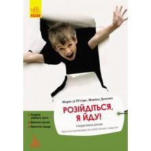 """Книга """"Розійдіться, я йду!"""" (укр.), Еріксон"""