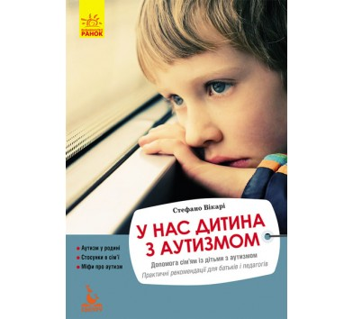 """Книга """"У нас дитина з аутизмом"""" (укр.), Еріксон"""