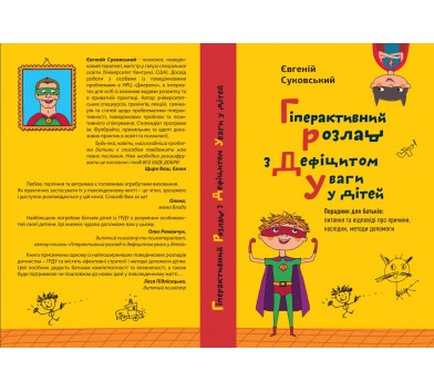 "The book ""Hyperactive disorder with a lack of attention in children"", Sukovsky Ye."