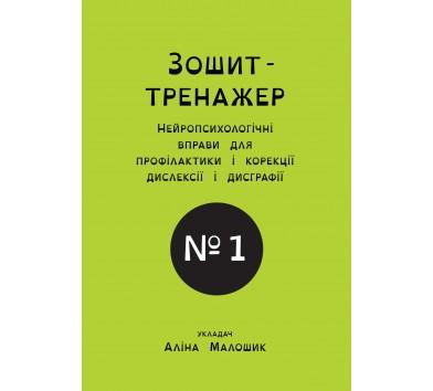 """Зошит-тренажер  №1 """"Нейро-психологічні вправи  для профілактики і корекції дислексії та дисграфії""""  (укладач А.Малошик) шрифтом Антидислексія"""