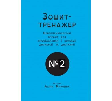 """Зошит-тренажер  №2 """"Нейро-психологічні вправи  для профілактики і корекції дислексії та дисграфії""""  (укладач А.Малошик) шрифтом Антидислексія"""
