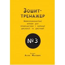 """Зошит-тренажер  №3 """"Нейро-психологічні вправи  для профілактики і корекції дислексії та дисграфії""""  (укладач А.Малошик) шрифтом Антидислексія"""