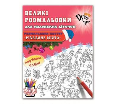 Набір з олівцями 'Різдвяне місто' (розмальовка-постер)