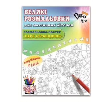 Набір з олівцями 'Парк атракціонів' (розмальовка-постер)