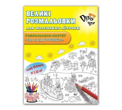 Набір з олівцями 'На відпочинку' (розмальовка-постер)