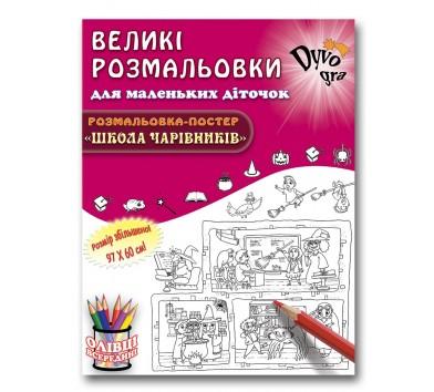 Набір з олівцями 'Школа чарівників' (розмальовка-постер)