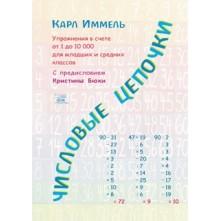 Числові ланцюжки. Карл Іммель (рос)