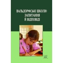Вальдорфські школи: запитання й відповіді', збірка (укр)