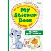 My sticker book. Мої перші слова англійською. Тварини. Овочі. Фрукти