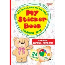 My sticker book. Мої перші слова англійською. Іграшки. Форми. Кольори