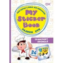 My sticker book. Мої перші слова англійською. Транспорт Професії