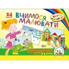 Альбом 'Вчимося малювати' з аплікаціями для дошкільнят від 2 до 3 років
