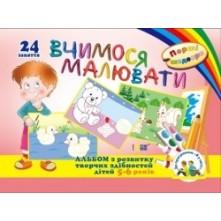 Альбом 'Вчимося малювати' з аплікаціями для дошкільнят від 5 до 6 років