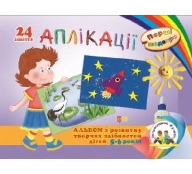 Альбом з аплікаціями для дошкільнят від 5 до 6 років