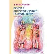 Основи антропософської психотерапії. Частина перша', Жак Мольман (рос)