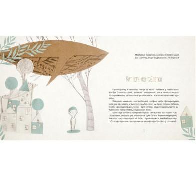 Шапочка і кит, Бабкіна Катерина (укр)