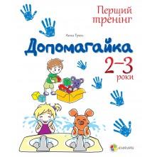 Допомогайка. Зошит для занять з дітьми. 2-3 роки (укр)