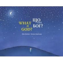 Книга 'Що таке Бог?' / ЕЙТАН БОРІТЦЕР (укр, англ)