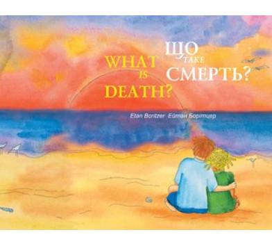Книга 'Що таке смерть?' / ЕЙТАН БОРІТЦЕР (укр, англ)