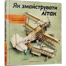 Книга 'Як змайструвати літак', Содомка Мартін (укр)
