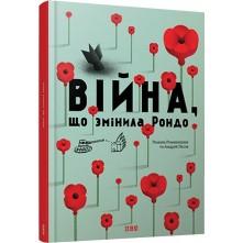 Книга 'Війна, що змінила Рондо', (укр)