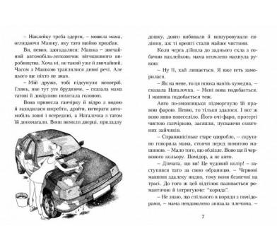 Книга 'Таємниця козацької шаблі', Мензатюк Зірка (укр)