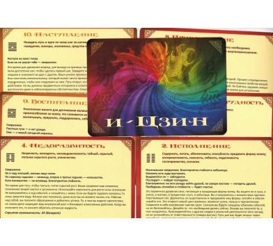 І-цзин', Метафоричні асоціативні карти (Яніна Даниш)