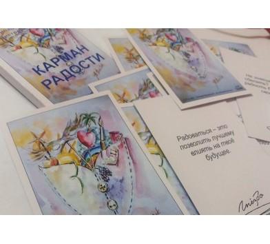 Кишеня радості' (рос), картки, що мотивують . Назаревич В. Набір мотиваційних карт